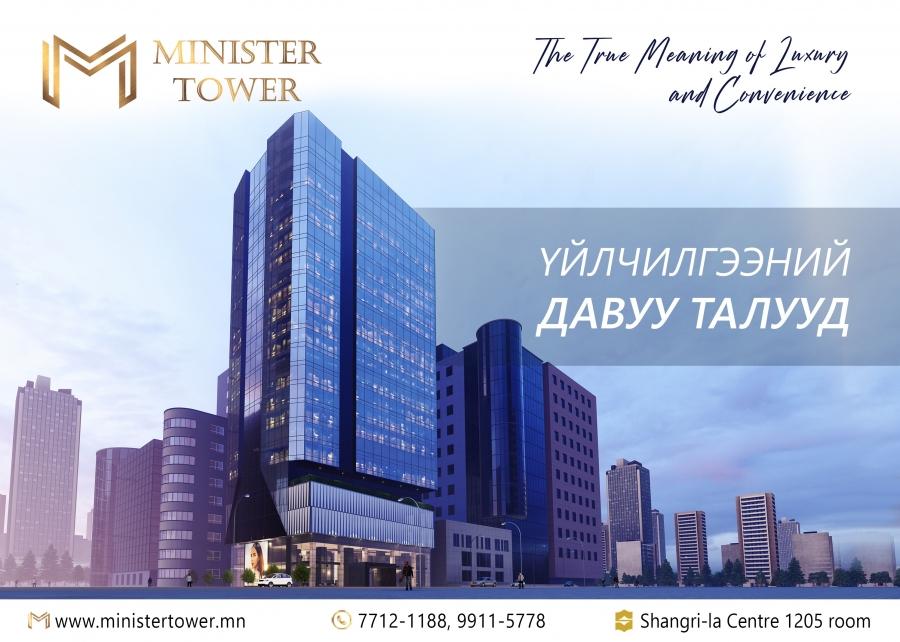 MINISTER TOWER: Үйлчилгээний давуу талууд