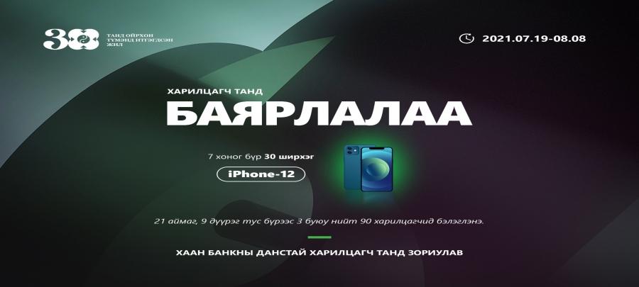 ХААН Банкны 30 жилийн ойн талархлын бэлэг iPhone 12 гар утасны эзэд ням гарагт тодорно
