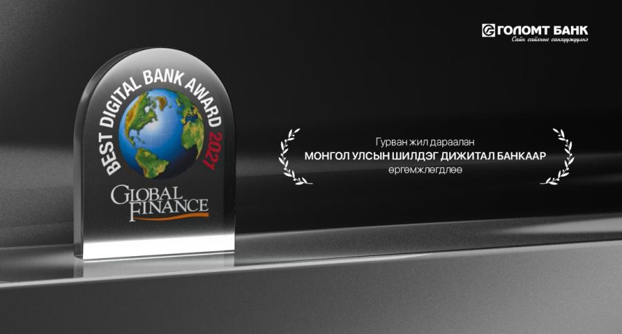 Голомт банк гурван жил дараалан ''Монгол Улсын Шилдэг Дижитал Банк''-аар шалгарлаа