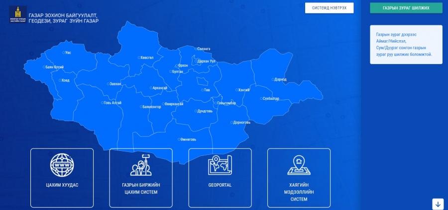 EGAZAR.GOV.MN цахим системээс аймаг, нийслэлд олгогдох газрын мэдээлэл харах заавар
