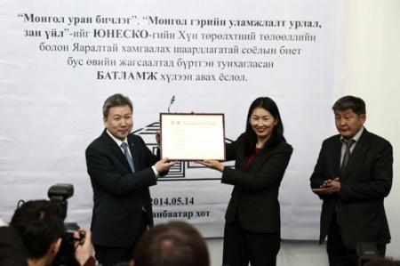 Монгол уран бичлэгийг ЮНЕСКО-д бүртгэсэн батламжийг гардууллаа