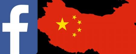 """""""Facebook"""" Хятадад салбараа нээхээр зэхэж байна"""