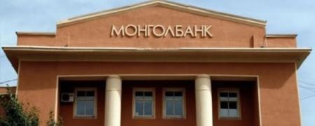 Монгол банк валютын худалдаанд оролцсонгүй
