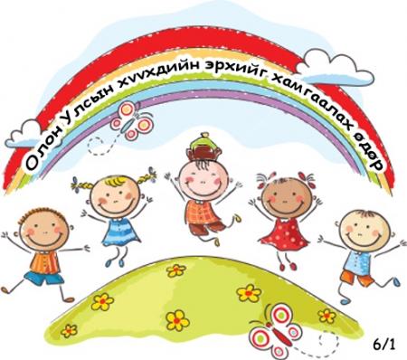 Хүүхдийн баярын нэгдсэн хөтөлбөр