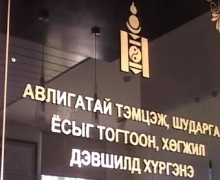 АТГ-ын дэргэдэх Олон нийтийн зөвлөл даргаа сонгожээ