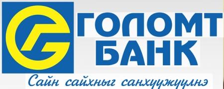 Голомт банкны нийт харилцагчдын анхааралд