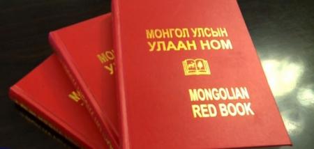 """""""Улаан ном"""" цахим хэлбэрт шилжлээ"""