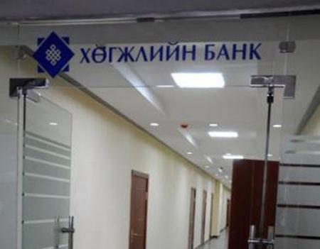 Хөгжлийн банкны  ТУЗ-ийн гишүүнээс чөлөөлөгдөх хүсэлт гаргажээ