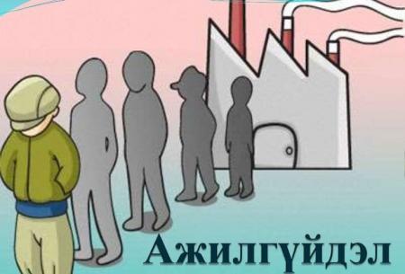 Ажил олгогчдын өндөр шаардлагыг давах чадварлаг мэргэжилтэн Монголд байхгүй юу