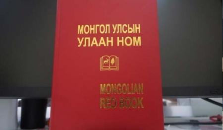 """""""Улаан ном""""-ыг нарийвчилж танилцуулна"""
