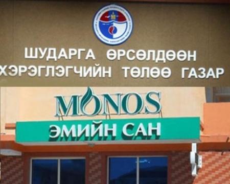 """""""Монос""""-ын эмийн сангууд стандартад нийцээгүй эмийн жороор үйлчилж байжээ"""