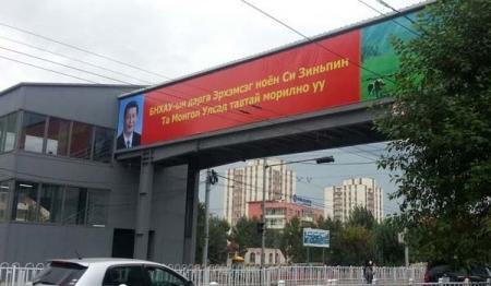 """Си Жиньпин """"Чингис хаан"""" нисэх онгоцны буудалд газардлаа."""
