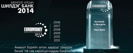 """ХААН Банк """"2014 оны Монгол Улсын Шилдэг Банк""""-аар шалгарлаа"""