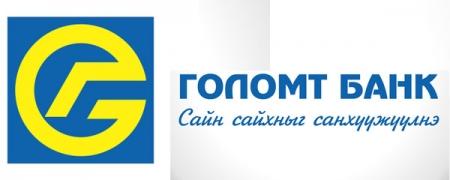 Голомт банк Кастодианы үйл ажиллагаа эрхлэх тусгай зөвшөөрөл бүхий Монголын анхны банк боллоо