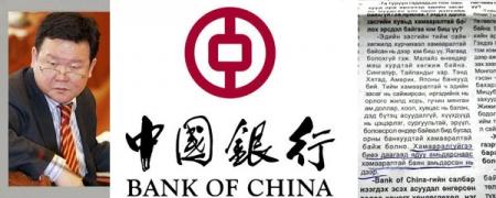 """Bank of China"" ба О.Чулуунбат"