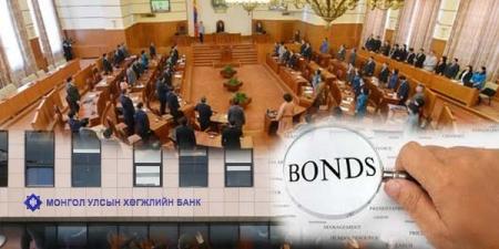 Хөгжлийн банк бонд гаргах эрхгүй, гэвч ...