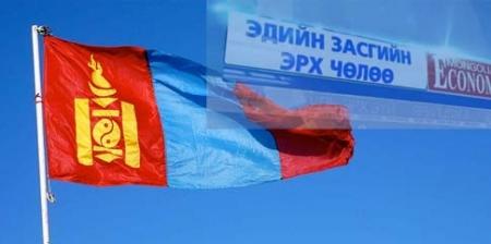 Монгол Улс эдийн засгийн эрх чөлөөгөөрөө 96-д жагслаа