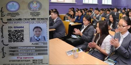 ЕБС-ын сурагчид шинэ цахим үнэмлэх ашиглаж эхэллээ