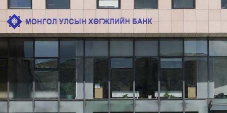 Хөгжлийн банкнаас 116 төсөлд 171.6 тэрбум төгрөгийн санхүүжилт олгожээ