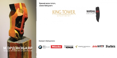"""""""King tower apartment""""-ын уран зургийн ертөнцөөр аялцгаая"""