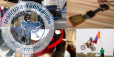 """""""Монгол бренд"""" эхлээд эх нутагтаа танигдах хэрэгтэй байна"""