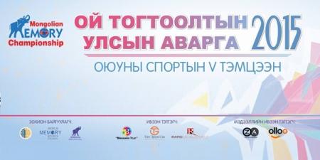 Ой тогтоолтын Улсын аварга шалгаруулах тэмцээн маргааш болно
