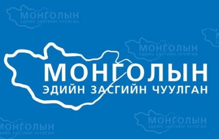 """""""Монголын эдийн засгийн чуулган-2015"""" эхэллээ"""