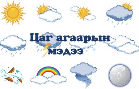 Улаанбаатарт 7-9 градус дулаан