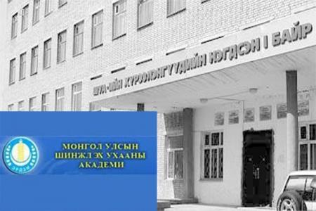 Монгол эрдэмтэд Европын холбоотой хамтран ажиллана