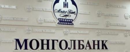 Монголбанк 11.0 сая ам.доллар худалдан авав
