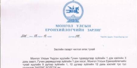 Монгол Улсын Ерөнхийлөгч багийн спортыг дэмжих, хөгжүүлэх тухай зарлиг гаргалаа