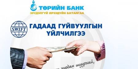   Төрийн банкаар дамжуулан Гадаад гуйвуулгаа илгээж,  урамшууллаа аваарай
