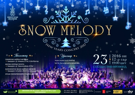 """""""SNOW MELODY"""" гурав дахь жилдээ тоглогдоно"""