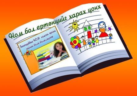 Хүүхдийн номын өдөр тохиолоо
