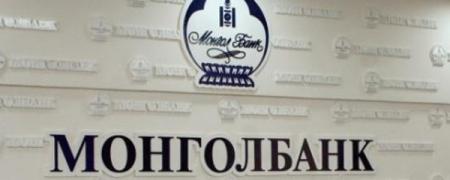Монголбанк 45.7 сая ам.доллар худалдаж авлаа