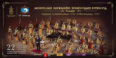 Монголын хөгжмийн зохиолчдын бүтээлүүд эгшиглэнэ