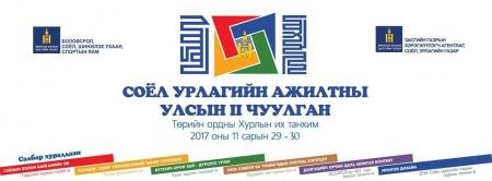 """""""Соёл, урлагийн ажилтны улсын II чуулган"""" болно"""
