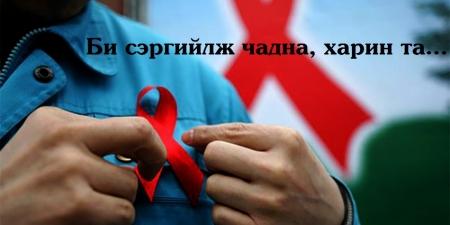 Энэ онд таван хүн ДОХ-ын халдвараар хорвоог орхижээ