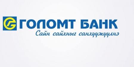 """Moody's агентлаг Голомт банкны үнэлгээг """"В3"""" болгон өсгөж, хэтийн төлөвийг """"тогтвортой"""" гэж үзлээ"""