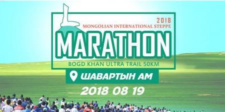 """Монголд анх удаа """"Хөл нүцгэн гүйлт""""-ийн хагас марафон болно"""