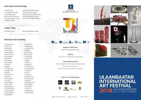 """Монголд анх удаа """"Улаанбаатар-2018 Олон улсын дүрслэх урлагийн наадам"""" зохиогдоно"""