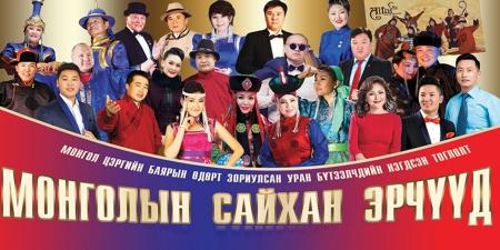 """""""Монголын сайхан эрчүүд"""" уран бүтээлчдийн нэгтсэн тоглолтонд урьж байна"""