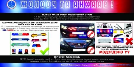 Хориглосон тусгай дуут болон гэрэл дохио тавьж хэрэглэсэн тээврийн хэрэгслийг мэдэгдэхийг зөвлөж байна