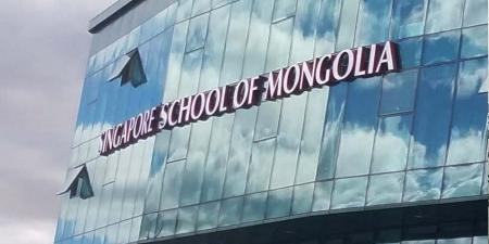 ''Singapore school of Mongolia'' сургуулийн хүүхдүүд хоолны хордлого авчээ