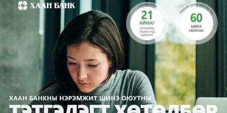 """""""ХААН Банкны нэрэмжит шинэ оюутны тэтгэлэгт хөтөлбөр 2019-2020"""" зарлагдлаа"""