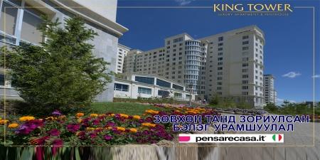 KING TOWER: Зөвхөн танд зориулсан бэлэг урамшуулал