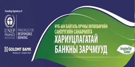 UNEP FI-д нэгдсэн банкуудын төлөөлөл ''Хариуцлагатай банкны зарчмууд''-ыг баталгаажуулах баримт бичигт гарын үсэг зурна