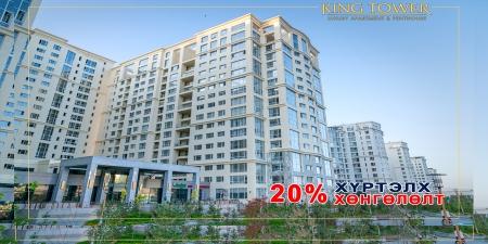 KING TOWER: 20% хүртэлх онцгой хөнгөлөлт