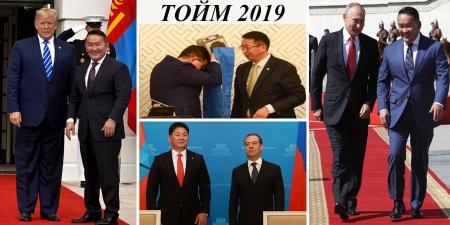 Улстөрд өрнөсөн онцлох үйл явдлууд-2019
