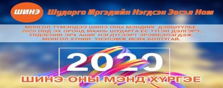 ШИНЭ: Үндэсний эрх ашиг нэгдүгээрт эрэмбэлэгдэж, Монгол хүний үнэлэмж өсөх болтугай